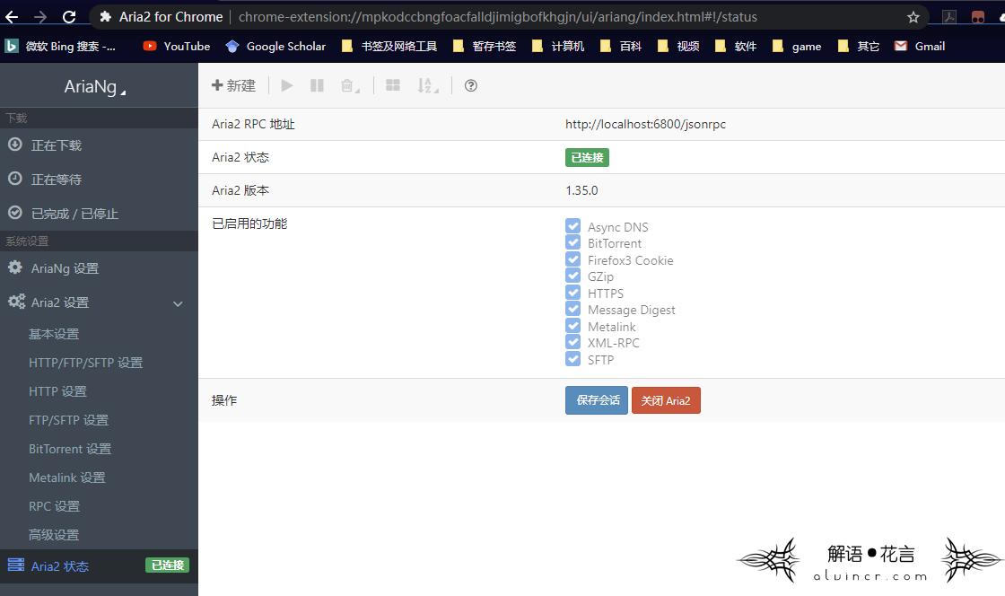随笔-Win10使用Aira2辅助下载