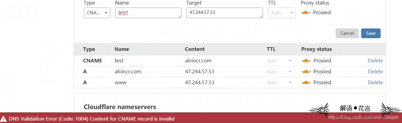 CNAME出现DNS Validation Error (Code: 1004)